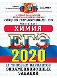 Медведев ЕГЭ 2020 химия 14 вариантов типовые варианты купить