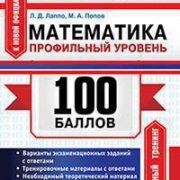 Лаппо ЕГЭ 2020 математика 100 баллов профильный уровень купить