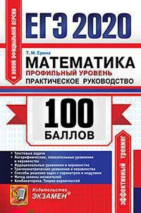 Ерина ЕГЭ 2020 100 баллов математика профильный уровень купить