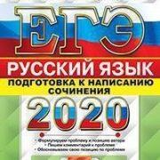 Назарова ЕГЭ 2020 русский язык подготовка написанию сочинения