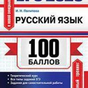 Политова ЕГЭ 2020 русский язык 100 баллов купить