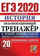 Соловьев ЕГЭ 2020 история экзаменционный тренажер 20 вариантов