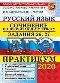 Васильевых ЕГЭ 2020 русский язык сочинение задания 26 27 купить