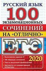 ЕГЭ 2020 русский язык 100 экзаменационных сочинений на отлично