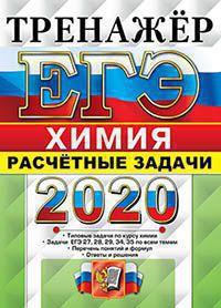 Рябов ЕГЭ 2020 химия тренажер расчетные задачи задания купить