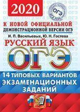 Васильевых ОГЭ 2020 русский язык 14 вариантов купить
