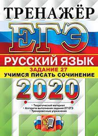 Егораева ЕГЭ 2020 русский язык тренажер задание 27 купить