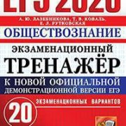 Лазебникова ЕГЭ 2020 обществознание экзаменационный тренажер