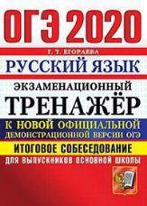 Егораева ОГЭ 2020 русский язык тренажер итоговое собеседование