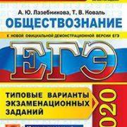 Лазебникова ЕГЭ 2020 обществознание 40 вариантов купить