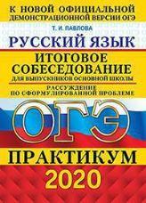 Павлова ОГЭ 2020 русский язык итоговое собеседование купить