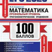 Садовничий ЕГЭ 2020 математика тригонометрические уравнения
