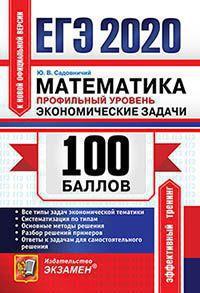 Садовничий ЕГЭ 2020 математика профильный экономические задачи