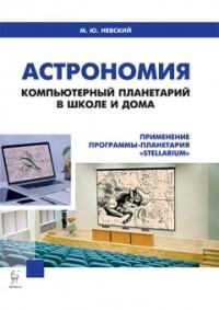 Невский Астрономия компьютерный планетарий школе и дома купить