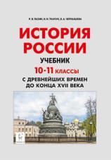 Пазин история России учебник 10–11 класс древнейших времён до XVII века купить