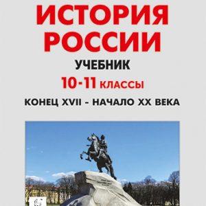 Пазин История России 10–11 класс учебник XVII XX век купить
