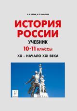 Пазин История России 10–11 класс учебник XX XXI век купить