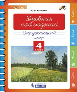 Курчина Окружающий мир 4 класс дневник наблюдений купить