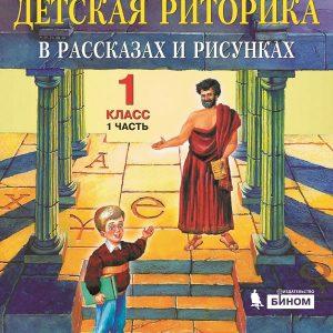 Ладыженская детская риторика 1 класс учебник купить