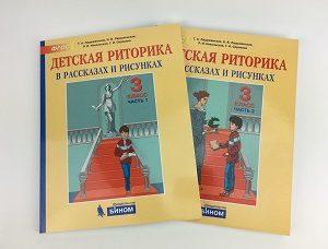 Ладыженская Детская риторика 3 класс учебник купить