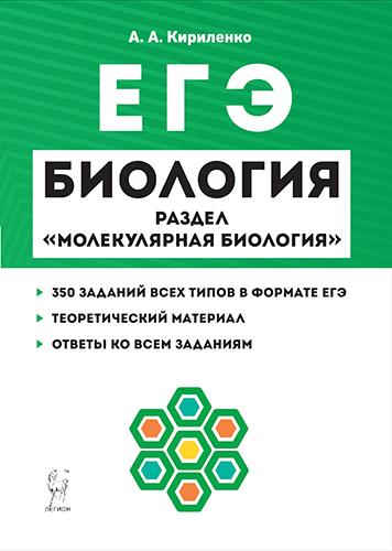 Кириленко Биология ЕГЭ раздел Молекулярная биология купить