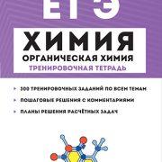 Доронькин Химия ЕГЭ раздел Органическая химия купить