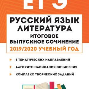 Нарушевич Русский язык итоговое сочинение 11 классе купить