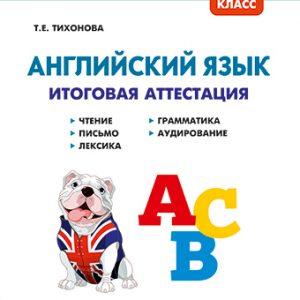 Тихонова Английский язык 4 класс итоговая аттестация купить