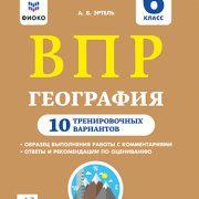 Эртель ВПР география 6 класс 10 тренировочных вариантов купить ФИОКО