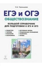 Чернышева Обществознание ЕГЭ и ОГЭ большой справочник купить