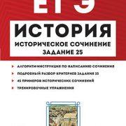 Пазин история ЕГЭ историческое сочинение тетрадь-тренажер купить