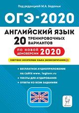 Бодоньи ОГЭ 2020 английский язык 20 вариантов купить