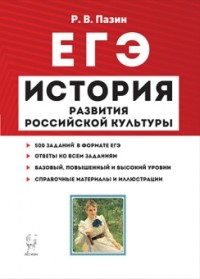 Пазин История развития российской культуры ЕГЭ купить