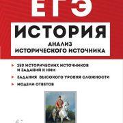 Пазин история ЕГЭ анализ исторического источника купить