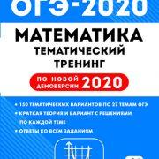 Лысенко математика ОГЭ 2020 9 класс тематический тренинг купить