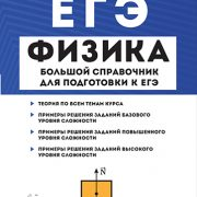 Монастырский физика большой справочник подготовки ЕГЭ купить
