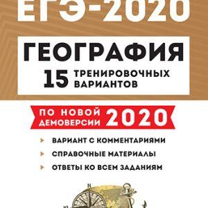 Эртель ЕГЭ 2020 география 15 тренировочных вариантов купить