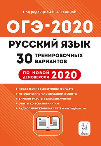 Сенина Русский язык ОГЭ-2020 30 тренировочных вариантов купить