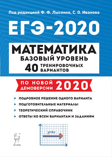 Лысенко ЕГЭ 2020 математика базовый уровень 40 вариантов купить