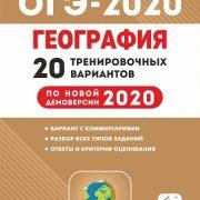 Эртель ОГЭ 2020 география 20 тренировочных вариантов купить