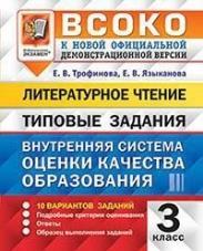 Трофимова Литературное чтение 3 класс ВСОКО 10 вариантов купить