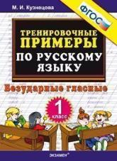 Кузнецова Тренировочные примеры по русскому 1 класс безударные гласные купить