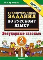 Кузнецова Тренировочные задания русский 2 класс безударные