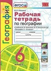 Николина Рабочая тетрадь по географии 6 класс купить
