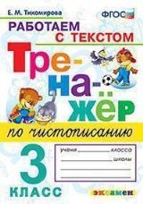 Тихомирова Тренажёр по чистописанию 3 класс купить
