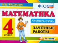 Кузнецова Контроль знаний математика 4 класс зачетные работы купить
