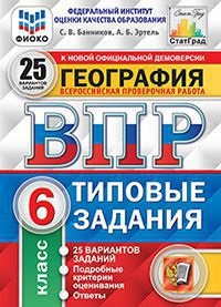 Банников География 6 класс ВПР 25 вариантов заданий купить