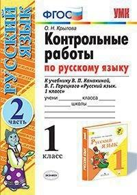 Крылова Контрольные работы русскому языку 1 класс часть 2 купить
