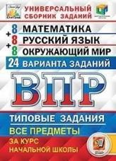 Ященко Математика русский язык ВПР универсальный сборник купить