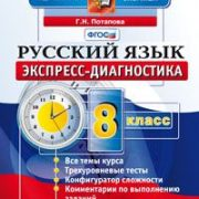 Потапова Русский язык 8 класс экспресс-диагностика купить